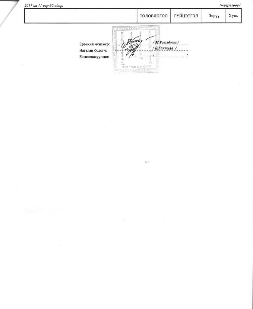 selenge-medee 11 001
