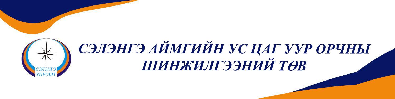 Сэлэнгэ аймгийн Ус цаг уур орчны шинжилгээний төв